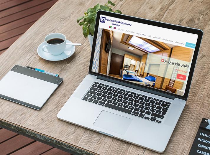 طراحی سایت بیمارستان بنت الهدی